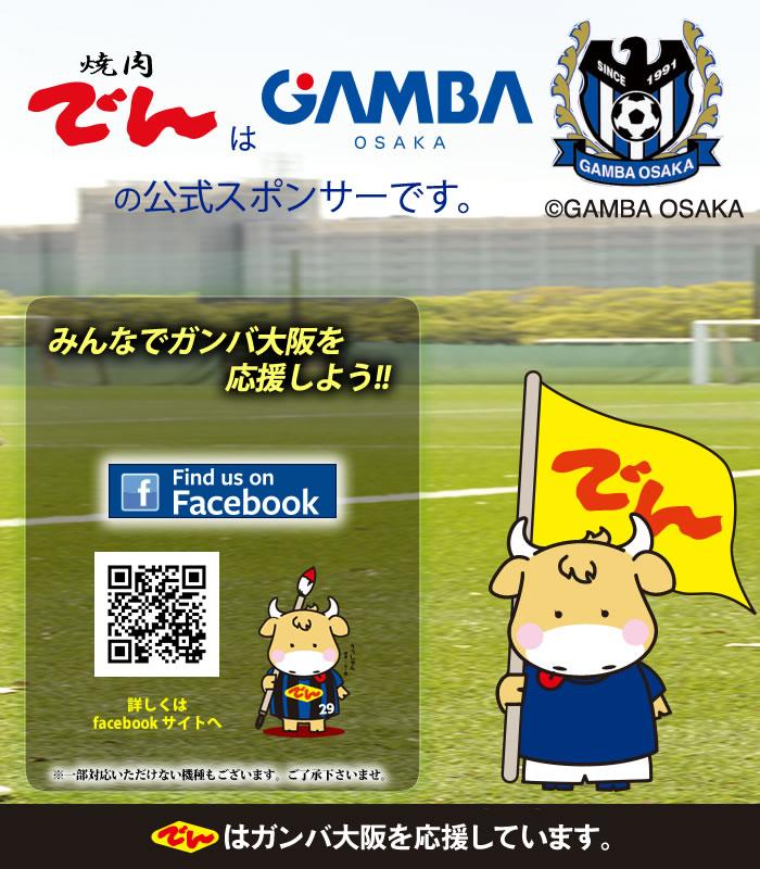 でんはガンバ大阪の公式スポンサーです