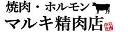 焼肉・ホルモン マルキ精肉