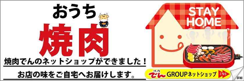 ouchi_yakiniku
